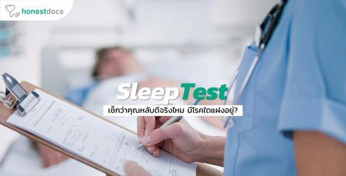 key-6-sleep-test