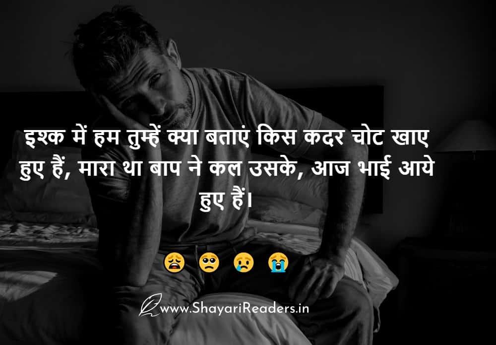 LoveFunny Shayari In Hindi