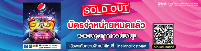 970x250-Sold-Out