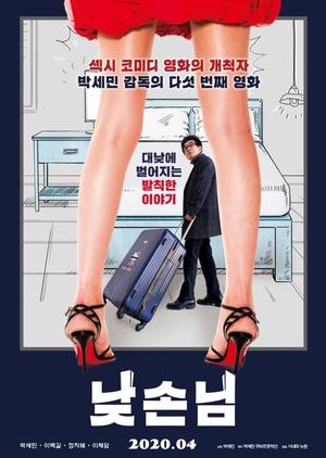 Mr Daytime (2020) Korean 720p HDRip H264 AAC 700MB Download