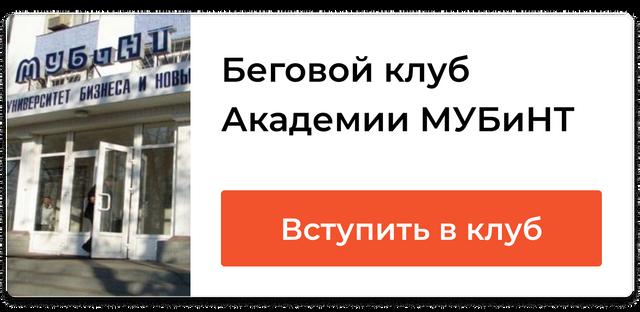 Беговой клуб Академии МУБиНТ