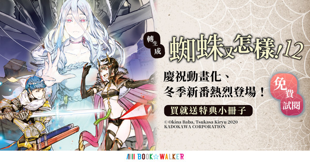 Topics tagged under 動漫 on 紀由屋分享坊 BW20210208-05