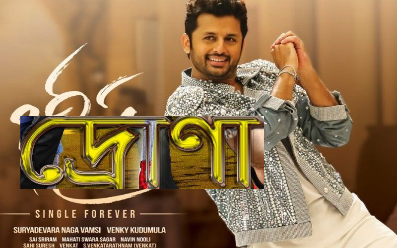 Drona 2020 Bangla Dubbed 720p UNCUT HDRip 850MB MKV