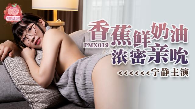 蜜桃传媒PMX019香蕉鮮奶油浓密亲吮-宁静
