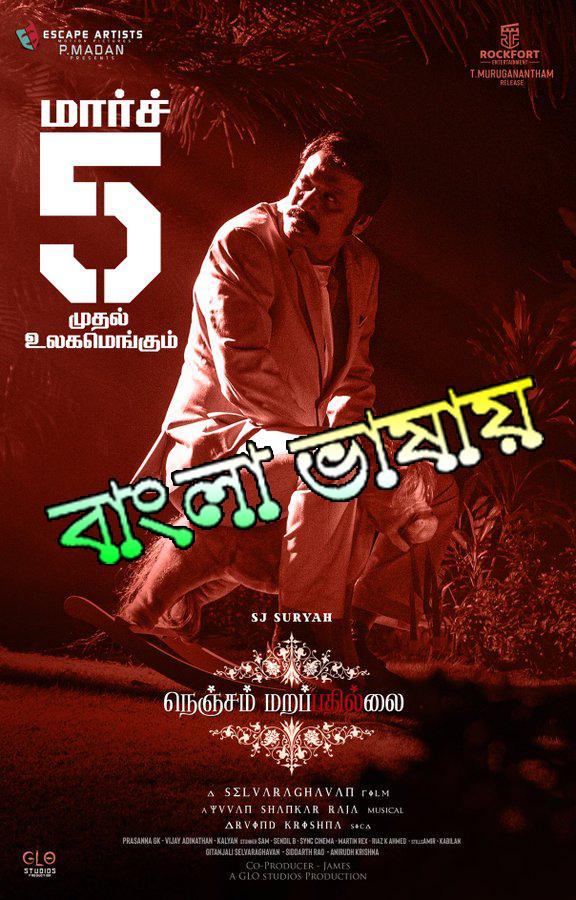 Nenjam Marappathillai (2021) Bengali Dubbed Movie 720p HDRip 850MB Download
