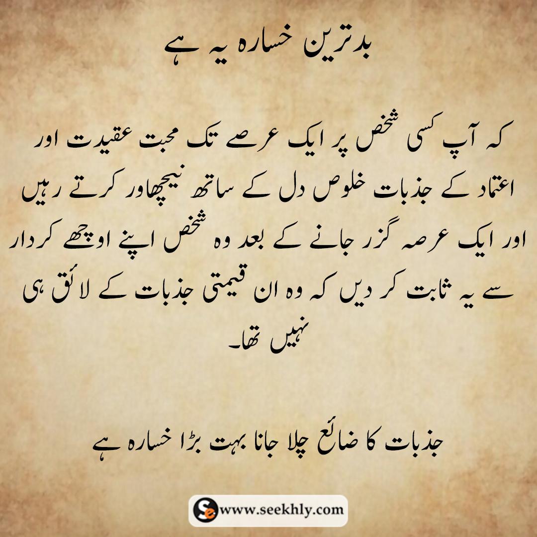 urdu Poetry, Bewafa Poetry