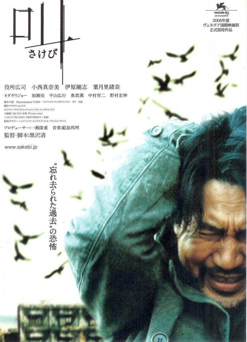 RETRIBUTION-KIYOSHI-KUROSAWA-00-POSTER.jpg