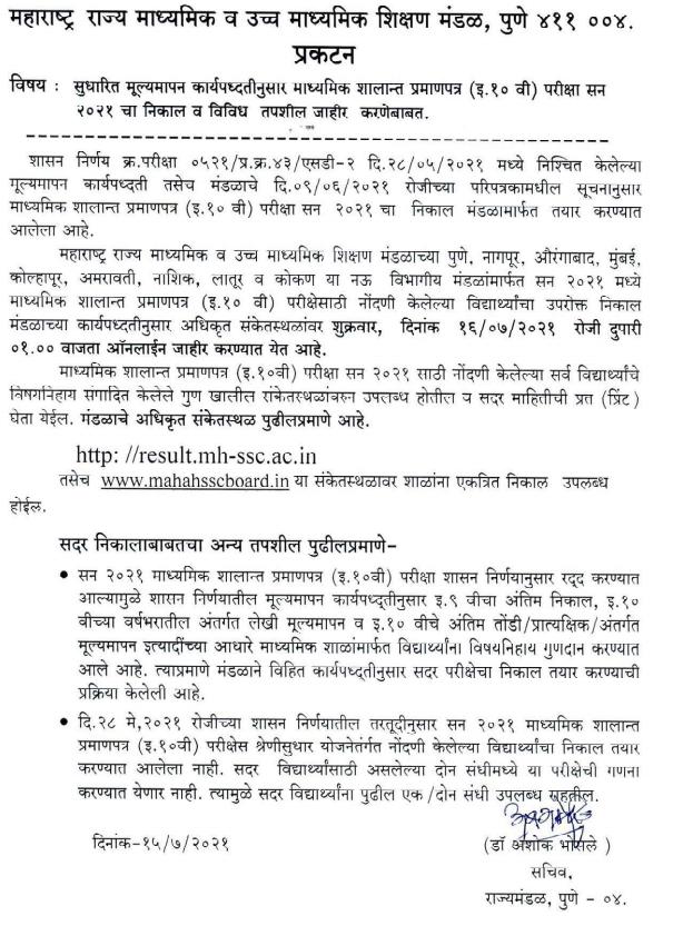 Maharashtra Examination Results 2021