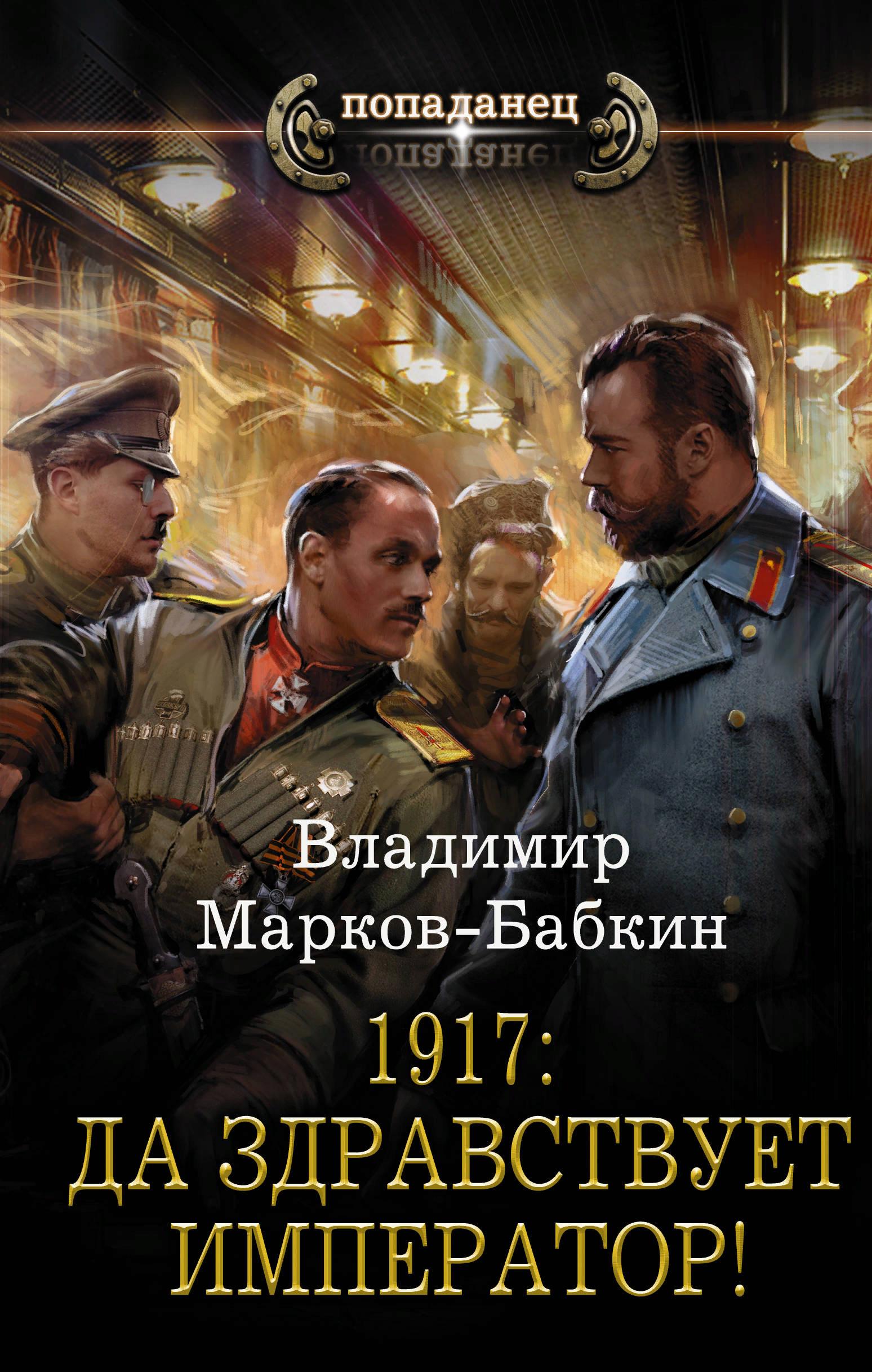 Владимир Марков-Бабкин «1917: Да здравствует Император!»