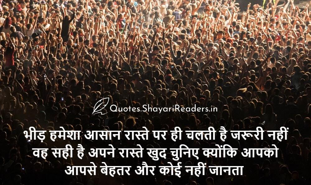 Joker Inspirational Quotes In Hindi