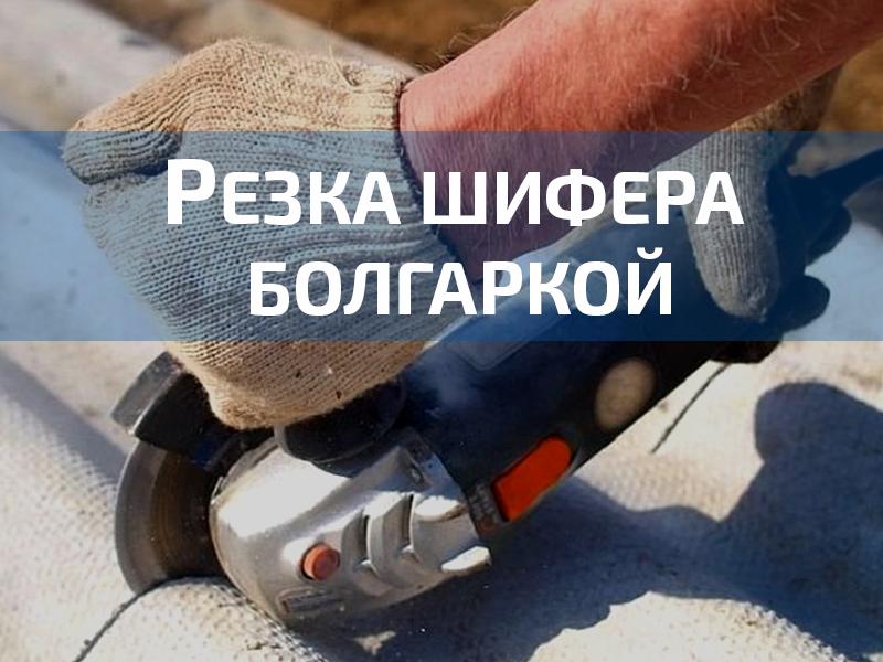 Как резать шифер болгаркой- плоский и волнистый