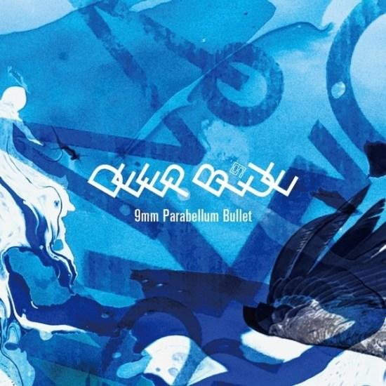[Album] 9mm Parabellum Bullet – DEEP BLUE