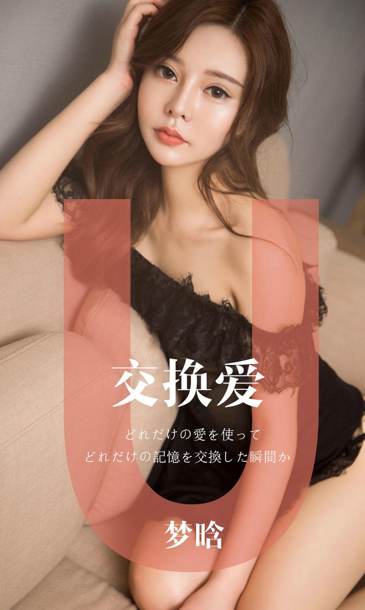 [Ugirls尤果圈] No.1465 梦晗 - 交换爱 写真套图
