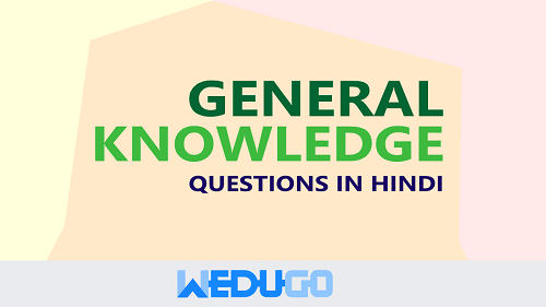 General Knowledge 200 important questions in hindi