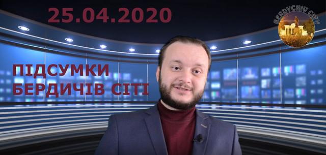 Підсумки тижня Бердичів СІТІ випуск №20 (13 - 26 квітня 2020 року) ВІДЕО