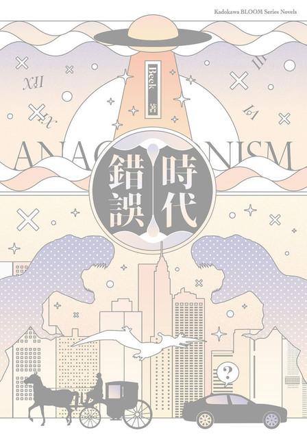 【台灣角川】2021年5月新書通報 3