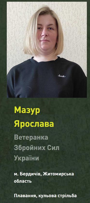 yyyyyy - Представниця Житомирської області увійшла до першої Національної збірної ветеранів, яка змагатиметься на міжнародних Іграх Воїнів
