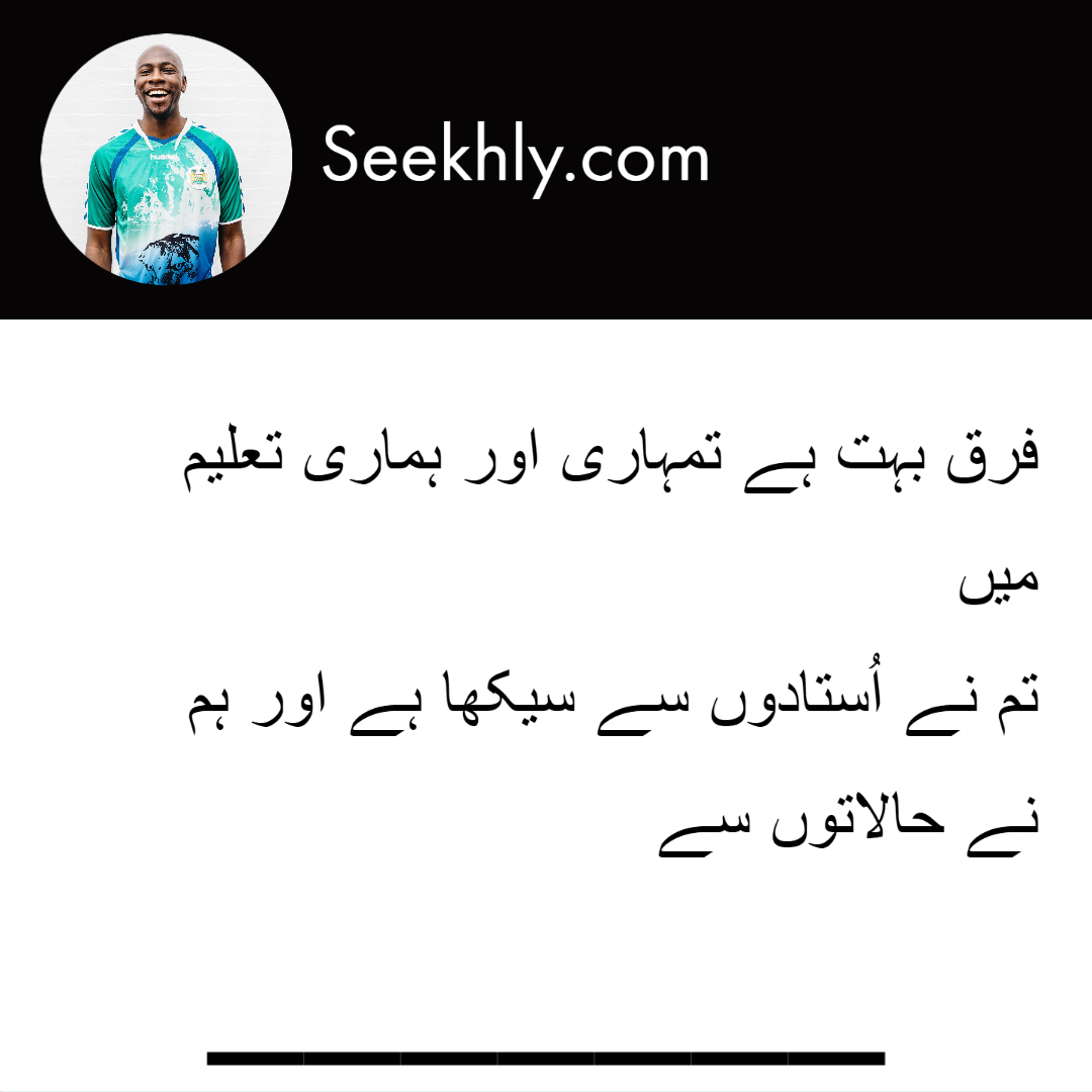 urdu-status-1