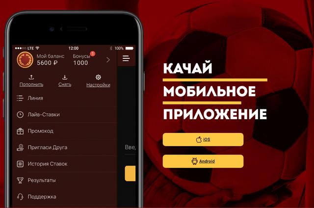 Приложение на ставки по спорту прокопьевск ставки на спорт