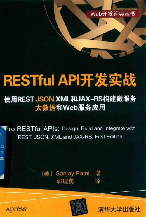 RESTful API 開發實戰(41MB@PDF@MG@簡中)