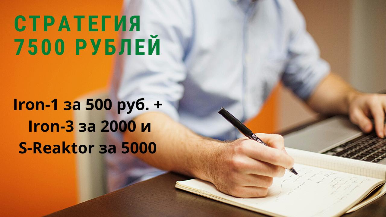 7500 рублей