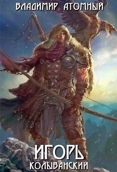 Игорь Колыванский