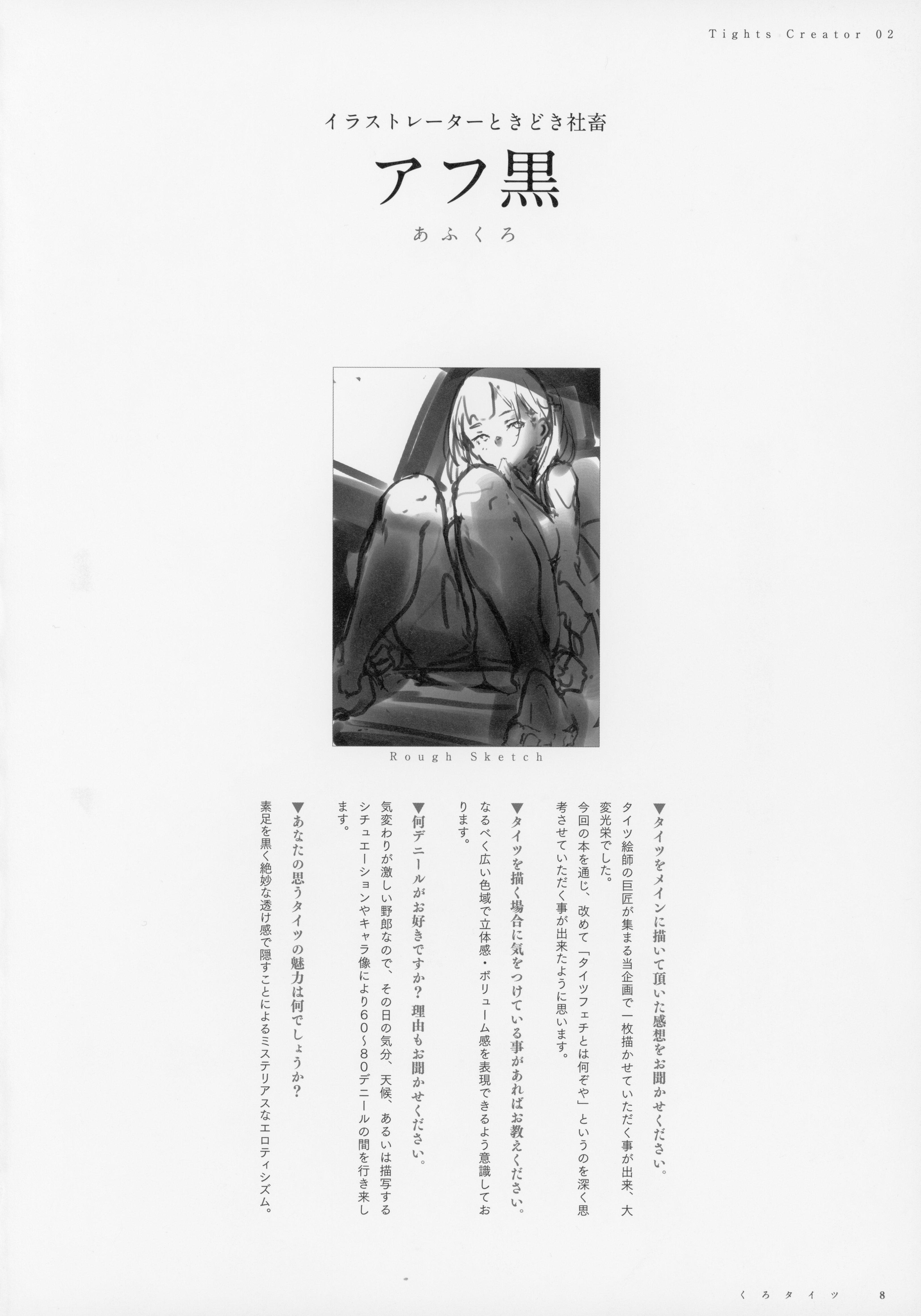 大师云集 至黑诱惑-22位画师《黑色紧身裤》画集下载-星宫动漫