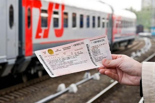 Приобрести online-ж/д билеты РЖД