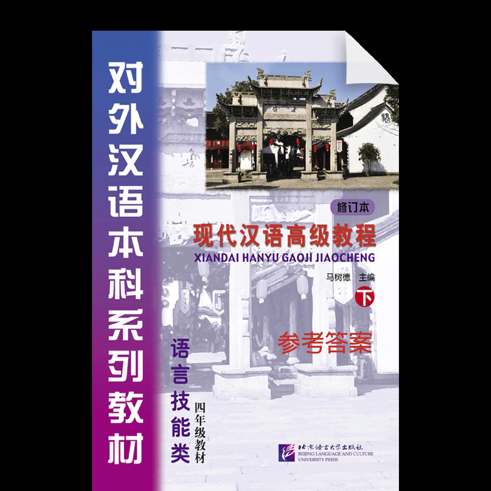 Xiandai Hanyu Gaoji Jiaocheng Xiudingban 3Nianji2 Lianxi Cankao Daan