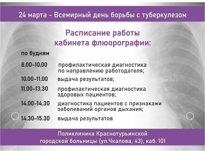 Расписание работы кабинета флюорографии