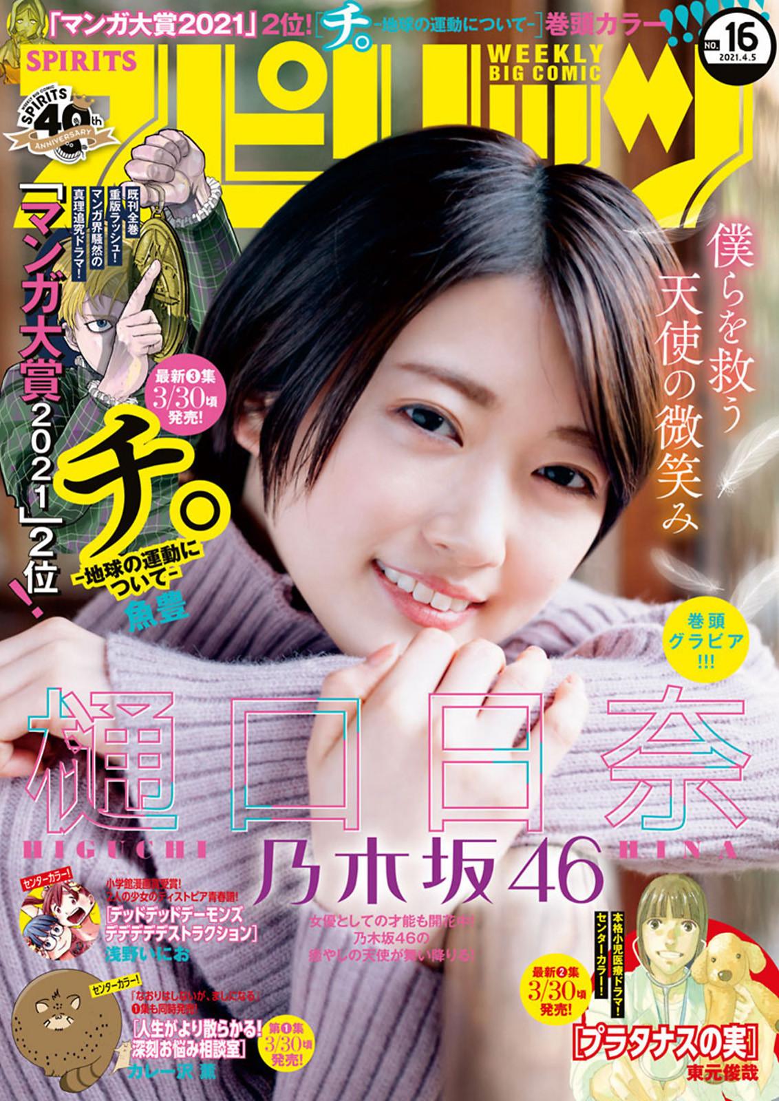Hina Higuchi 樋口日奈 001