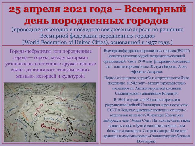 goroda-pobratimy-page-0001