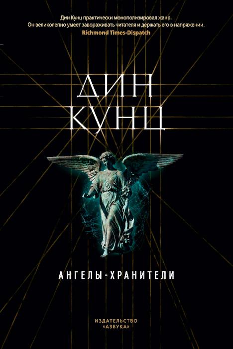 Дин Кунц «Ангелы-хранители»