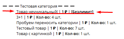 Вывод товара в боте телеграм