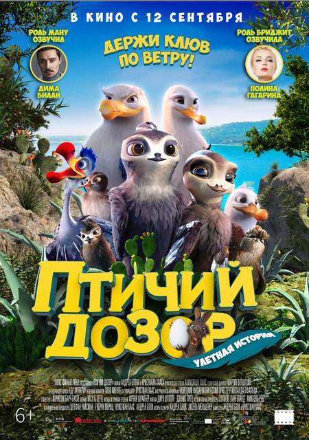 Смотреть Птичий дозор / Manou the Swift Онлайн бесплатно - Стриж Ману растет в семье чаек и изо всех сил пытается научиться плавать, ловить рыбу и...