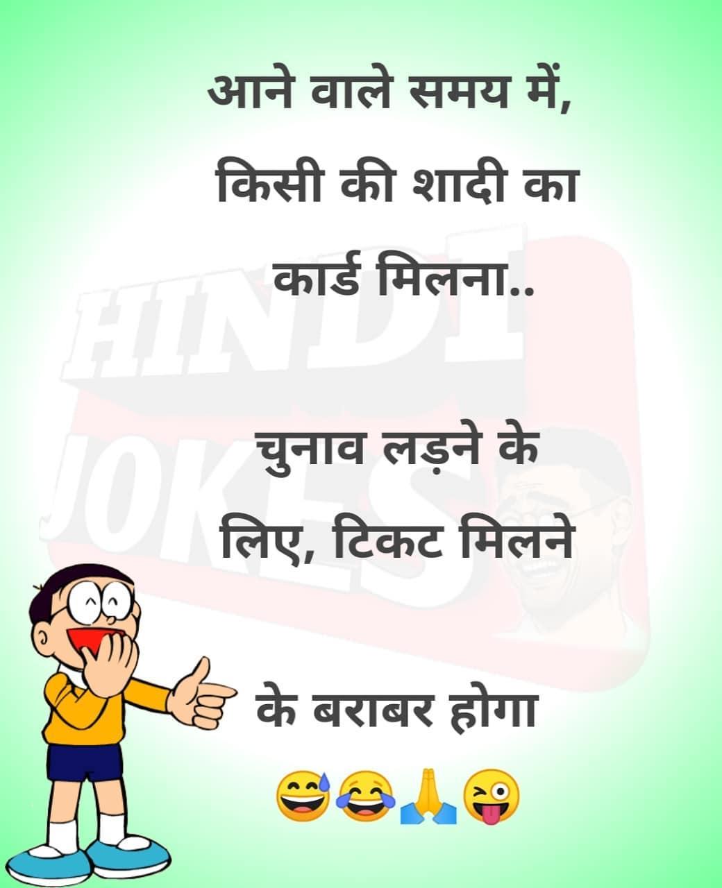 Funny jokes in Hindi 2020