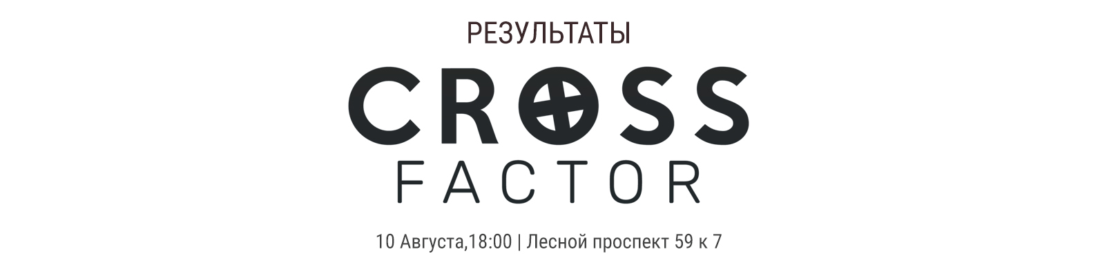 Результаты шоу NSW Cross Factor (10/08)