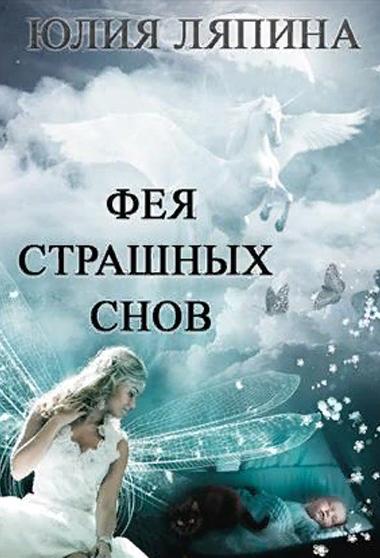 Фея страшных снов. Юлия Ляпина