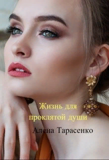 Жизнь для проклятой души. Алена Тарасенко
