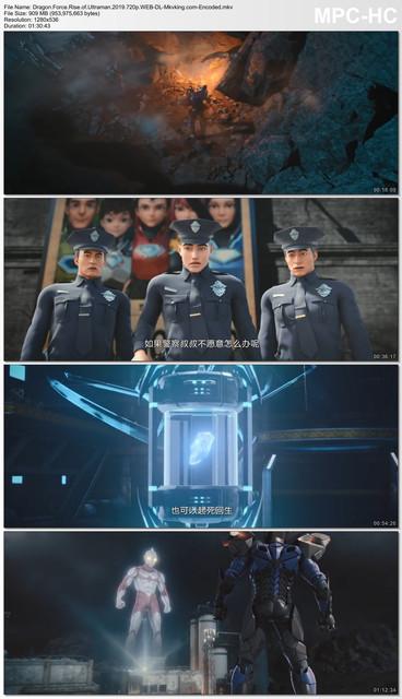 Dragon-Force-Rise-of-Ultraman-2019-720p-WEB-DL-Mkvking-com-Encoded-mkv-thumbs-2019-05-19-16-25-49