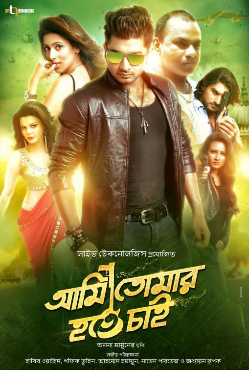 Ami Tomar Hote Chai (2021) Bangla Movie 720p WEB-DL x264 900MB Download