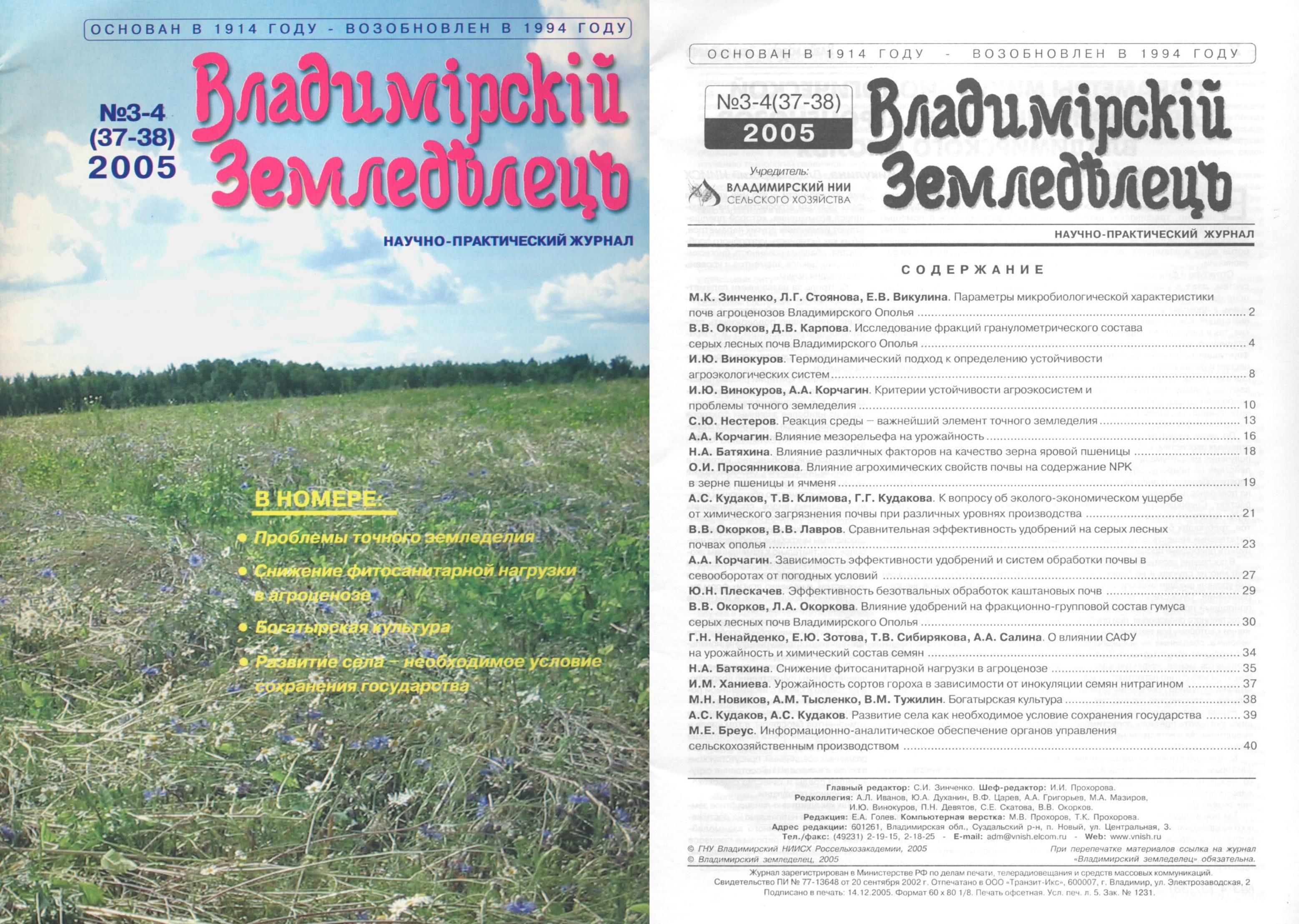 Владимирский земледелец 3-4(37-38) 2005