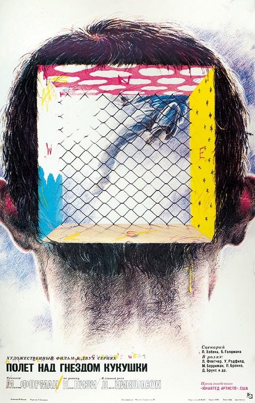 Смотреть Пролетая над гнездом кукушки / One Flew Over the Cuckoo's Nest Онлайн бесплатно - Сымитировав помешательство в надежде избежать тюремного заключения, Рэндл Патрик МакМерфи...