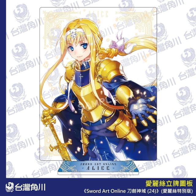 《Sword Art Online 刀劍神域 (24)》  將推出亞絲娜、愛麗絲兩款特別版  七月首賣登場!5/25起開放限時預購 09-Sword-Art-Online-24