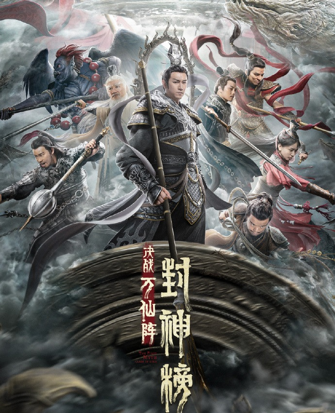Feng Shen Bang Jue Zhan Wan Xian Zhen (2021) Chinese 480p HDRip x264 AAC 300MB ESub