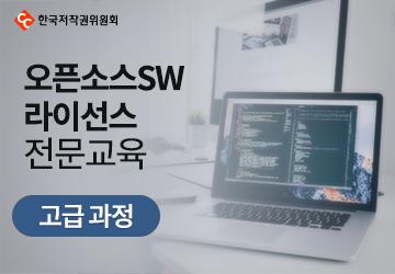 오픈소스SW 라이선스 전문교육과정(실무고급)