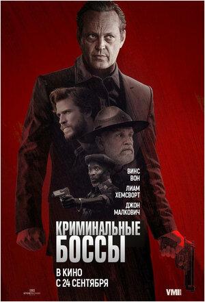 Jinoyat boshliqlari / Jinoiy xo'jayinlar / Arkanzas Uzbek tilida O'zbekcha tarjima kino 2020 HD tas-ix skachat