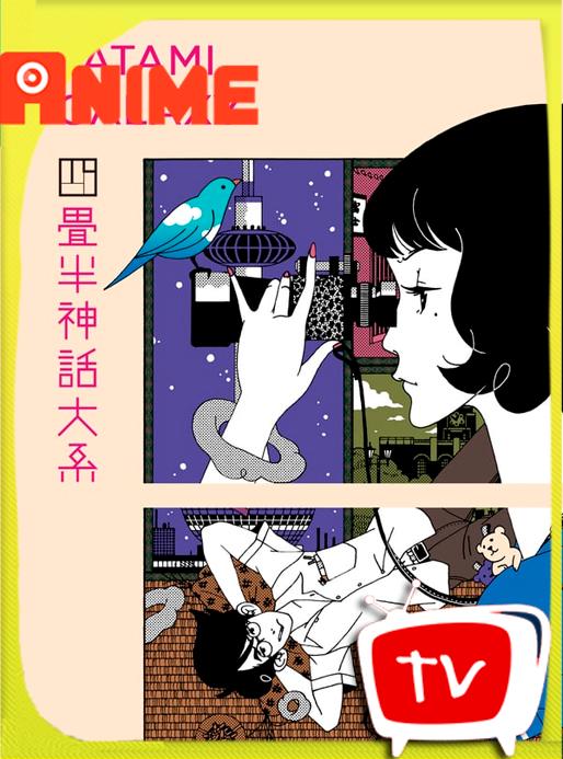 Yojouhan Shinwa Taikei [11-11+ OVAS] SUB ESP [BDrip] [1080p] OROCHIMARU69