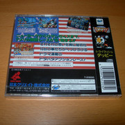 [VENDU] Jeux Saturn Jap DSCN4103