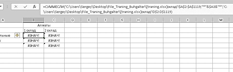 Sum Excel-11